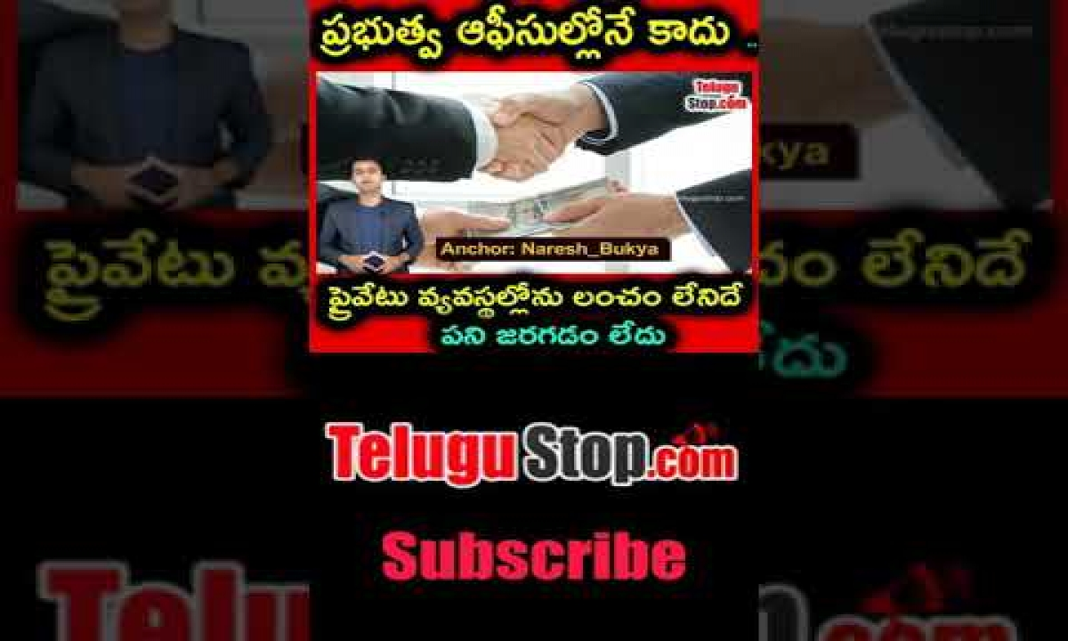 Corruption In India And In The World| In Telugu |telugu Facts|-TeluguStop.com