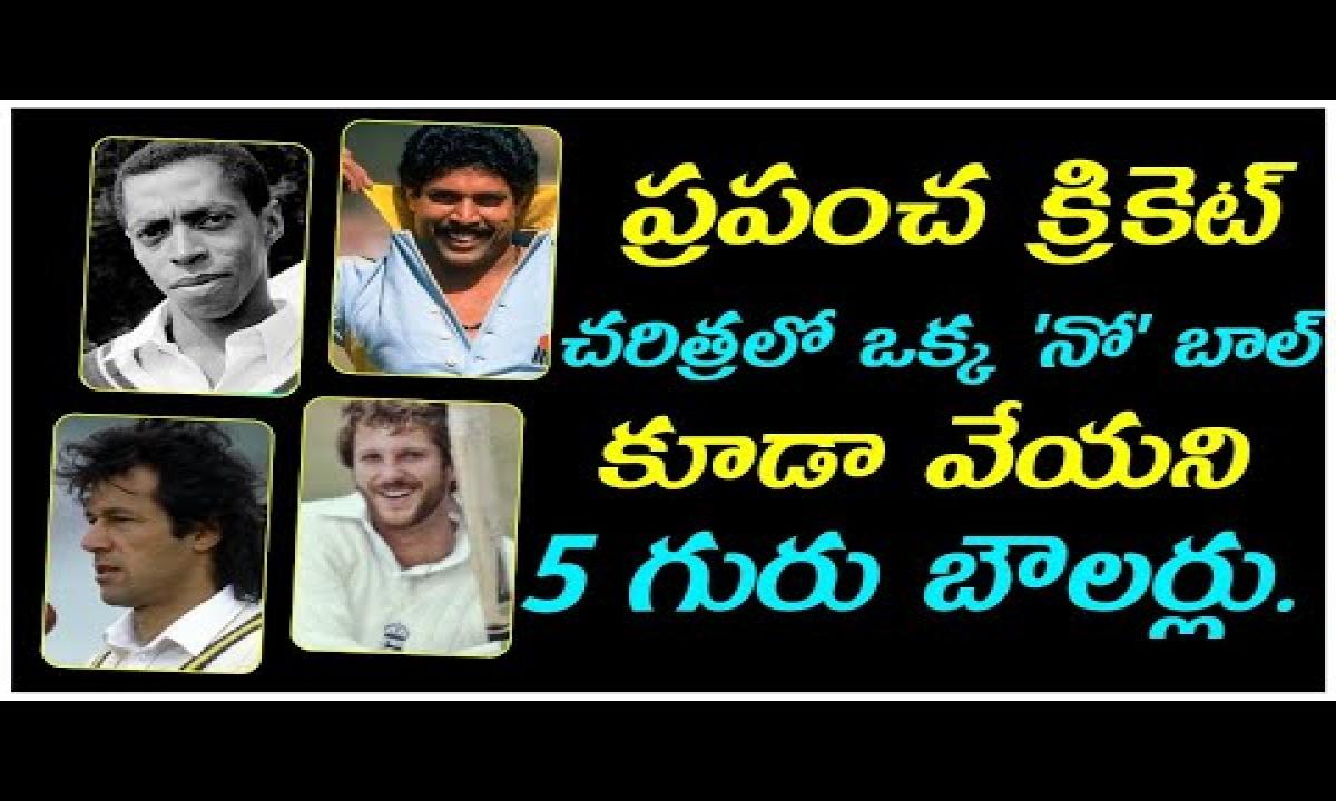 Top 5 – Cricketers Who Never Bowled A No Ball In Their Career || ఒక్క నో బాల్ కూడా వేయని 5 బౌలర్లు-TeluguStop.com
