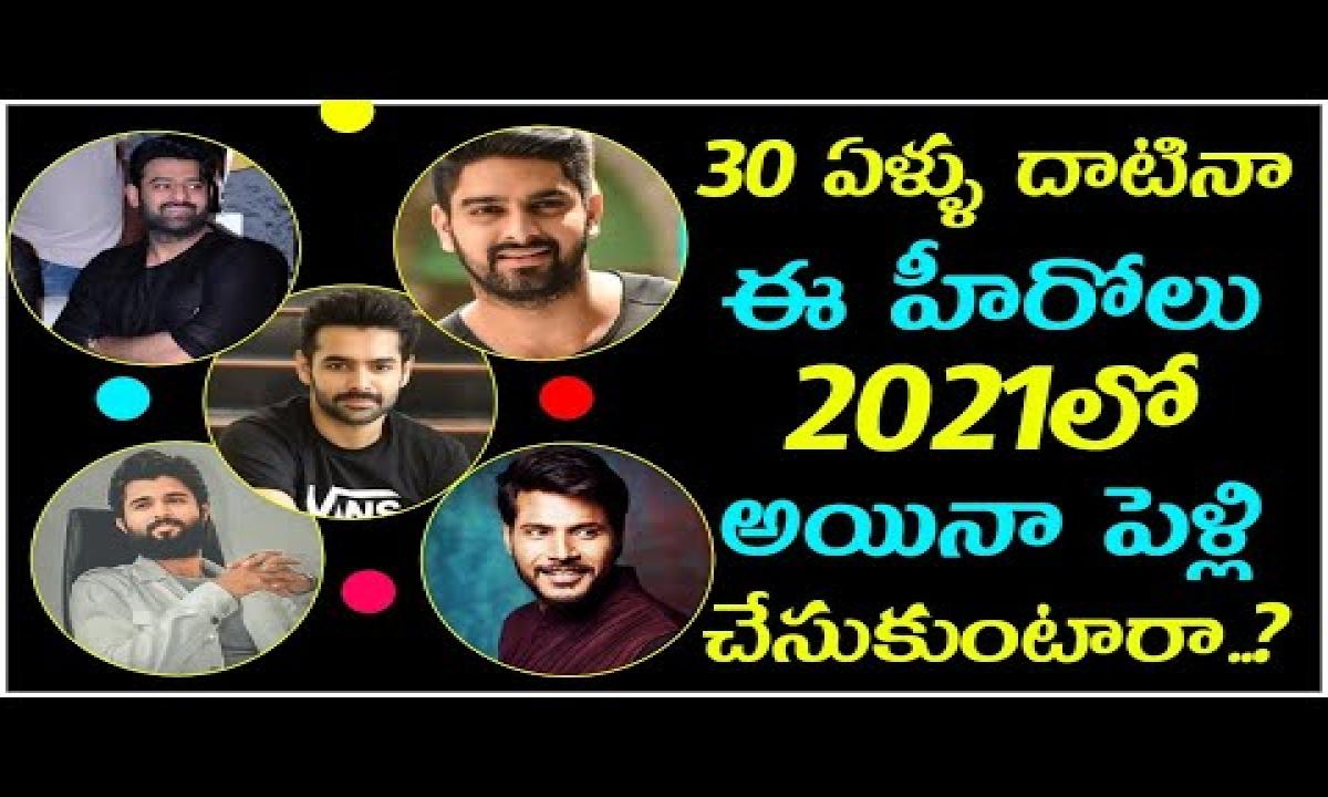 Most Eligible Bachelors In Tollywood || ఇప్పటి వరకు పెళ్లి కానీ టాలీవుడ్ హీరోస్ || Telugu Stop-TeluguStop.com
