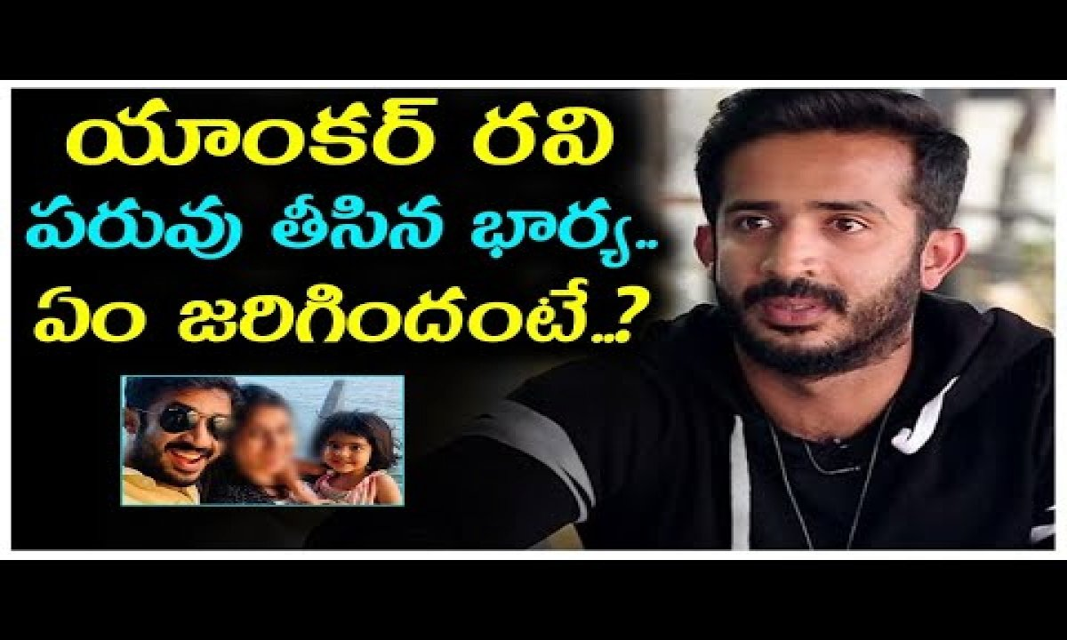 Anhcor Ravi Wife Reveal Secrets || యాంకర్ రవి పరువు తీసిన భార్య.. ఏం జరిగిందంటే..?-TeluguStop.com