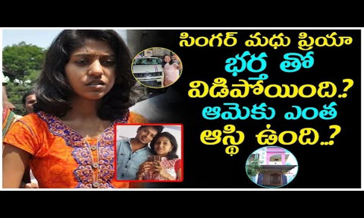 Folk Singer Madhu Priya Struggles & Life Story   Family   Biography మధు ప్రియా భర్తతో విడిపోయింది?-TeluguStop.com