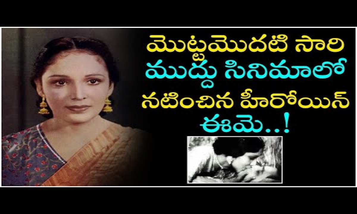 First Heroine Devika Rani Who Kissed On Screen || మొట్టమొదటి సారి ముద్దు సినిమాలో నటించిన హీరోయిన్-TeluguStop.com