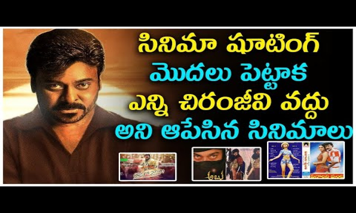 Megastar Chiranjeevi Stopped Shooting These Movies   షూటింగ్ మొదలు పెట్టాక చిరంజీవి వద్దన్న సినిమాలు-TeluguStop.com