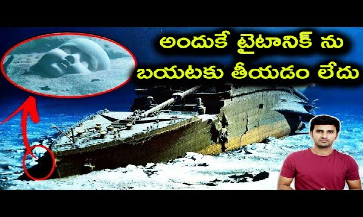 Why Titanic Is Not Taken Out Explained In Telugu |telugu Facts |-TeluguStop.com