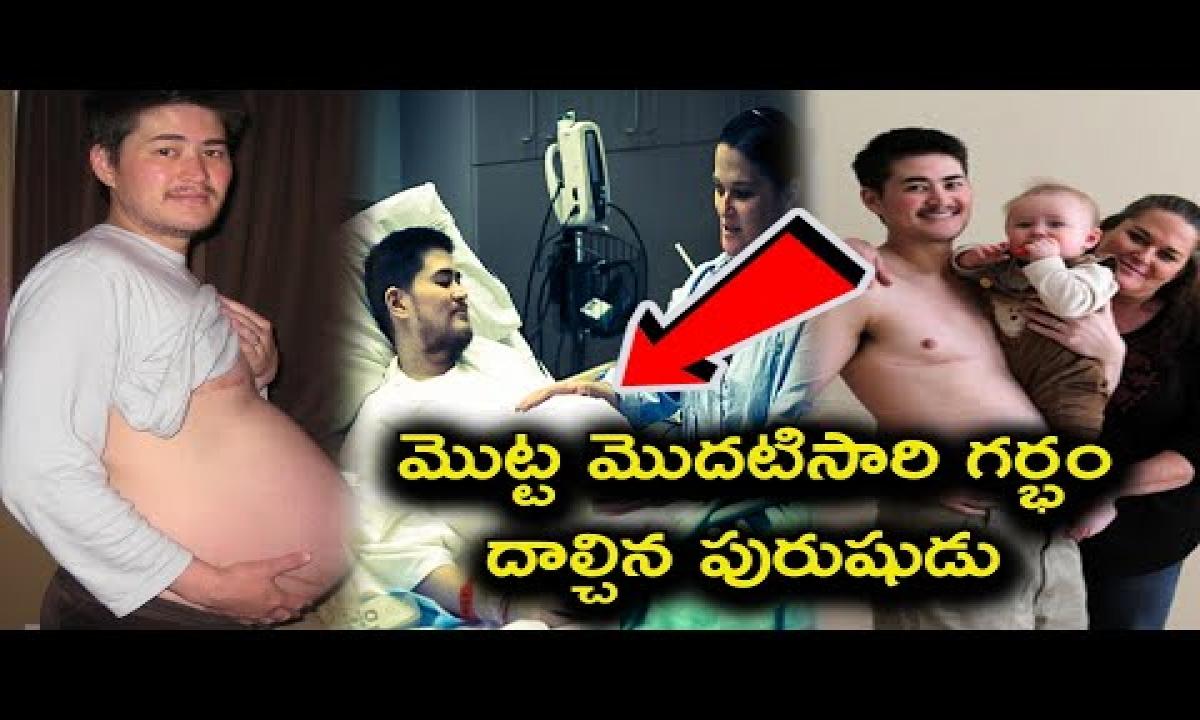 World's First Male Pregnant |in Telugu | Telugu Facts |-TeluguStop.com