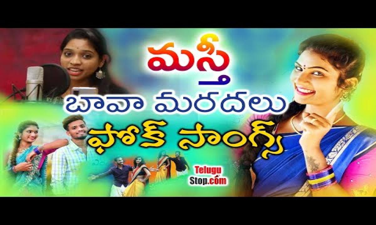 మస్తీ బావా మరదలు ఫోక్ సాంగ్స్ – Top 3 Super Hit Telugu Folk Full Video Songs – Janu Lyri | Mounika-మస్తీ బావా మరదలు ఫోక్ సాంగ్స్ – Top 3 Super Hit Telugu Folk Full Video Songs – Janu Lyri Mounika-Telugu Trending Viral Videos-Telugu Tollywood Photo Image-TeluguStop.com