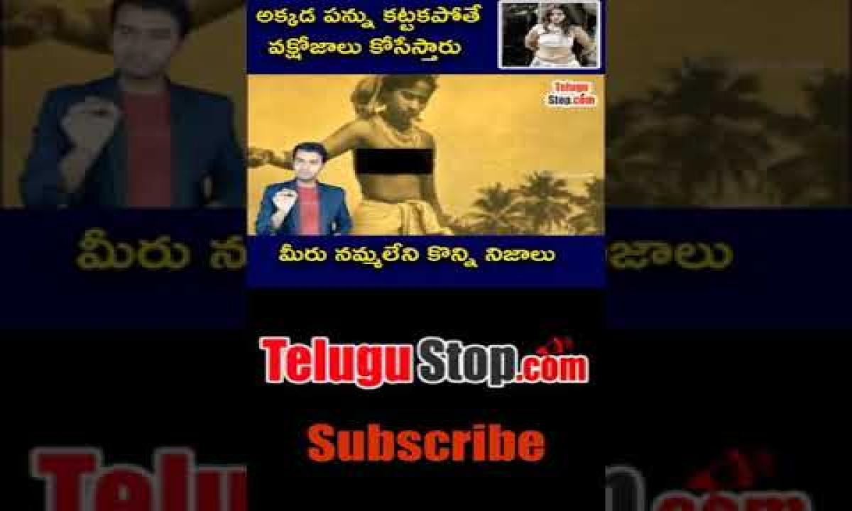 TOP 10 INTERESTING FACTS IN TELUGU TELUGU STOP Breast Tax Unknown Facts Badi-Telugu Trending Viral Videos-Telugu Tollywood Photo Image-TeluguStop.com