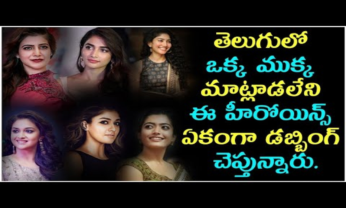 Telugu Heroines Who Dubbed In Their Own Voice | తెలుగులో రాని హీరోయిన్స్ ఏకంగా డబ్బింగ్ చెప్తున్నారు-Telugu Heroines Who Dubbed In Their Own Voice తెలుగులో రాని హీరోయిన్స్ ఏకంగా డబ్బింగ్ చెప్తున్నారు-Telugu Trending Viral Videos-Telugu Tollywood Photo Image-TeluguStop.com