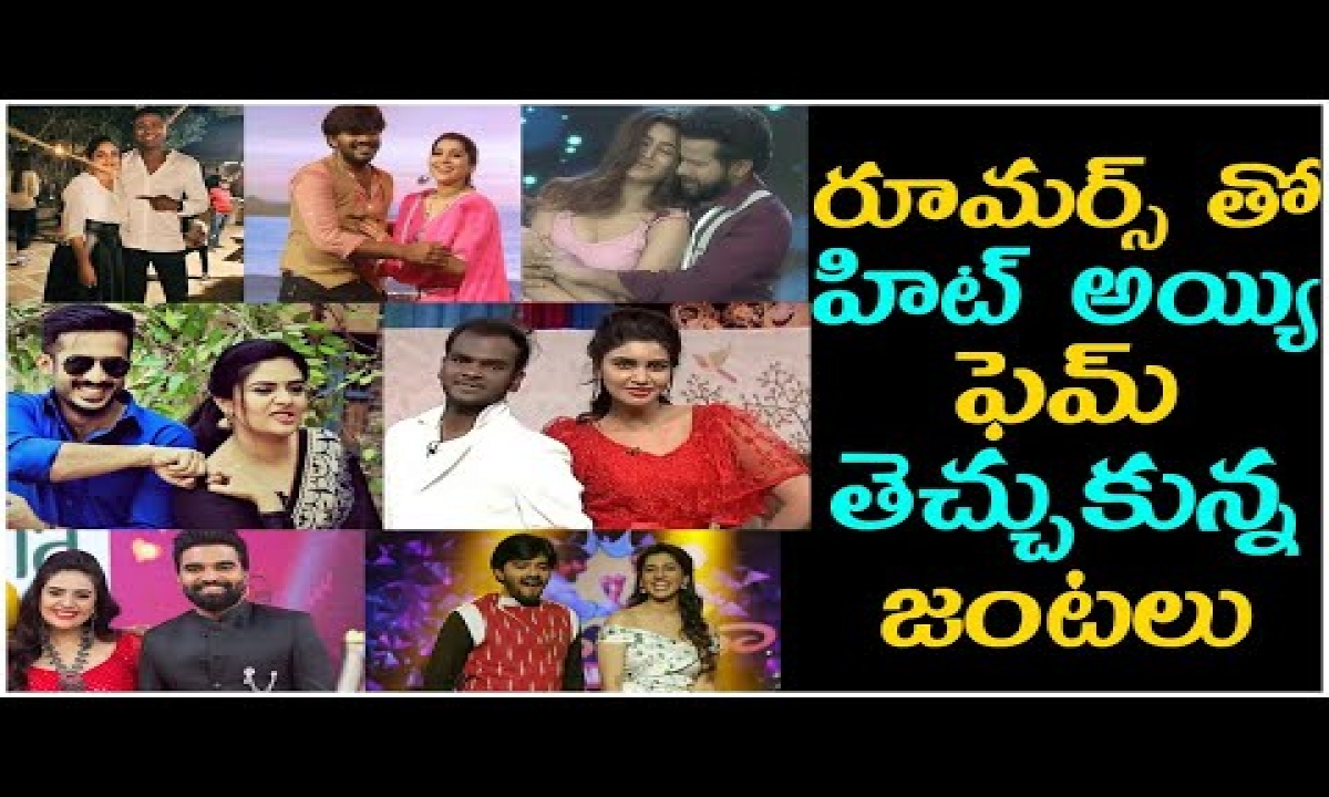 Couples Who Got Famous With Rumors || రూమర్స్ తో హిట్ అయ్యి ఫెమ్ తెచ్చుకున్న జంటలు-TeluguStop.com