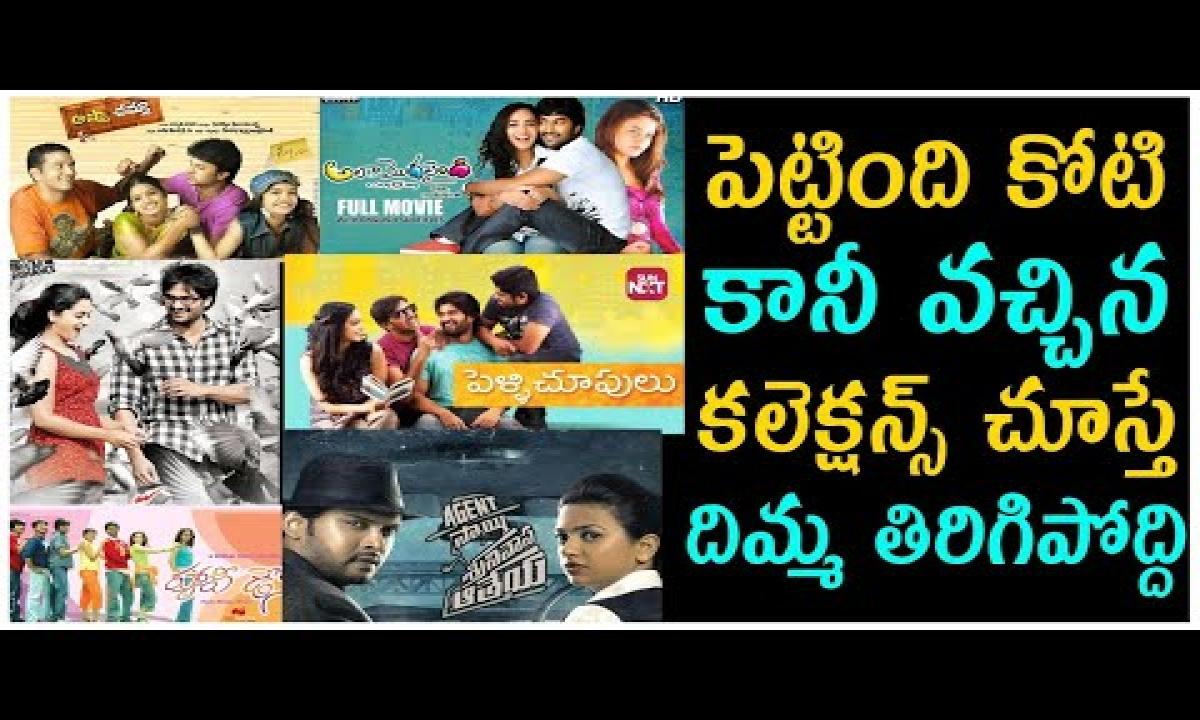 10 Low Budget Telugu Movies That Became Huge Hits   తక్కువ బడ్జెట్ తో బారి వసూళ్లు తెచ్చిన సినిమాలు-10 Low Budget Telugu Movies That Became Huge Hits తక్కువ బడ్జెట్ తో బారి వసూళ్లు తెచ్చిన సినిమాలు-Telugu Trending Viral Videos-Telugu Tollywood Photo Image-TeluguStop.com