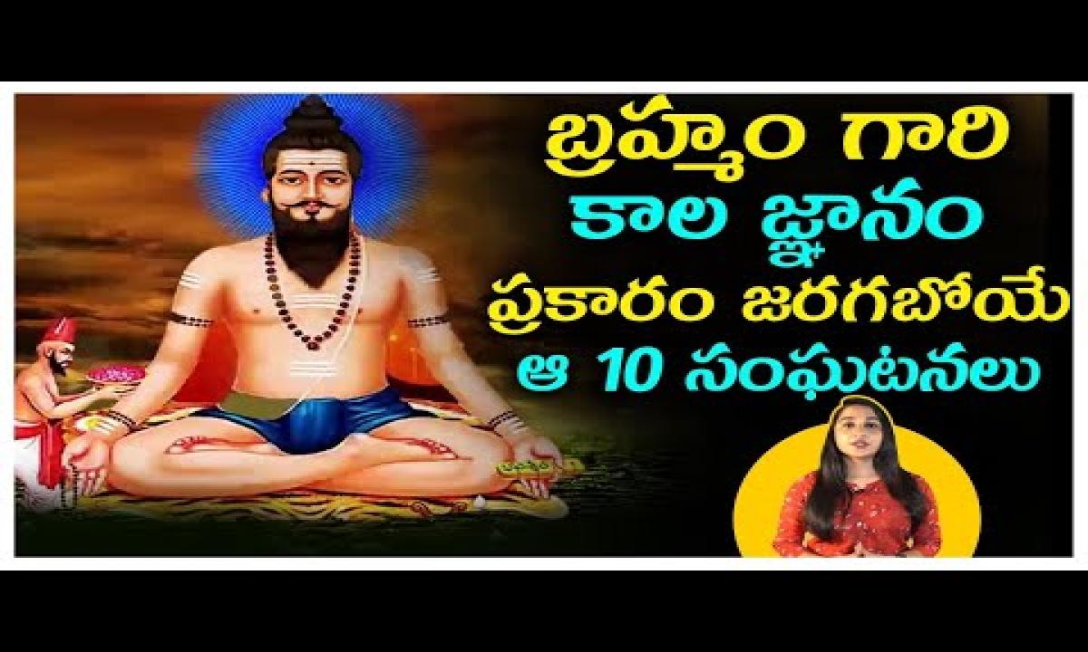 10 Facts About Brahmam Gari Kalagnanam || బ్రహ్మం గారి కాల జ్ఞానం ప్రకారం జరగబోయే ఆ 10 సంఘటనలు-10 Facts About Brahmam Gari Kalagnanam బ్రహ్మం గారి కాల జ్ఞానం ప్రకారం జరగబోయే ఆ 10 సంఘటనలు-Telugu Trending Viral Videos-Telugu Tollywood Photo Image-TeluguStop.com
