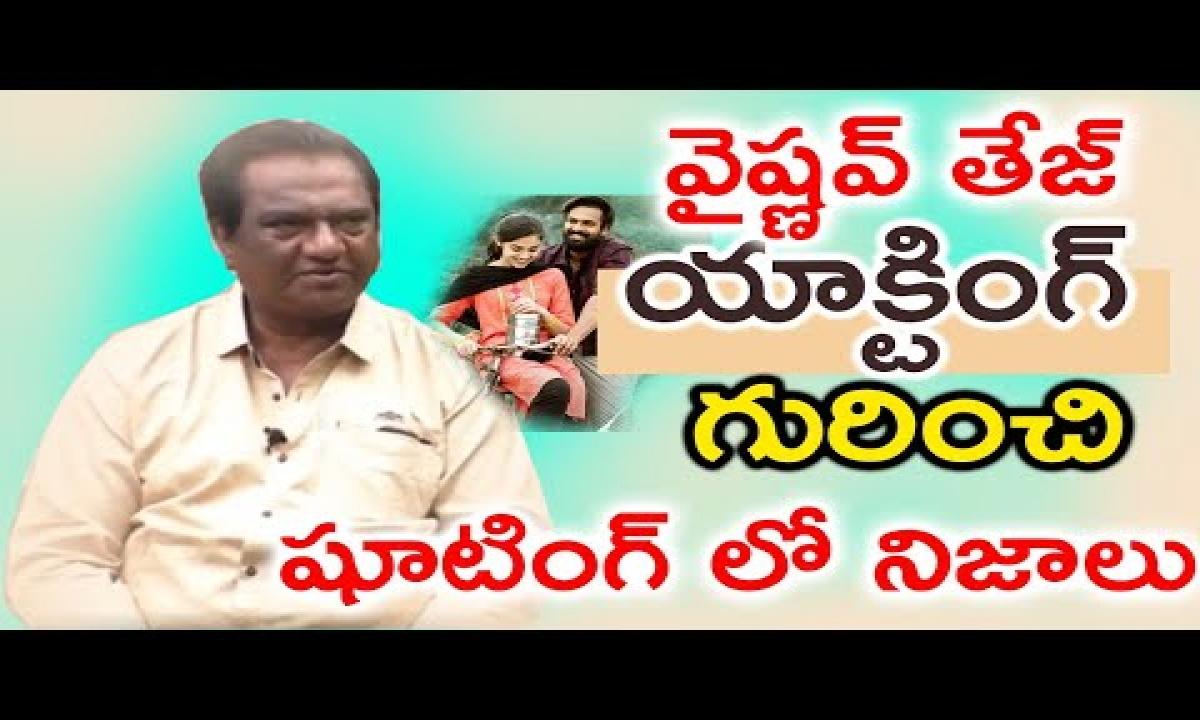 Actor Naga Mahesh About Vaishnav Tej Behaviour |వైష్ణవ్ తేజ్ యాక్టింగ్ గురించి షూటింగ్ లో నిజాలు-Actor Naga Mahesh About Vaishnav Tej Behaviour వైష్ణవ్ తేజ్ యాక్టింగ్ గురించి షూటింగ్ లో నిజాలు-Telugu Trending Viral Videos-Telugu Tollywood Photo Image-TeluguStop.com