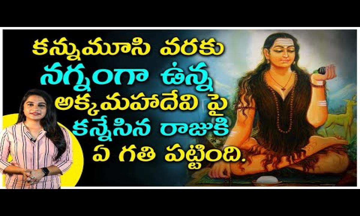 The Story Of Akka Mahadevi Telugu F-The Story Of Akka Mahadevi కన్నుమూసే వరకు నగ్నంగా ఉన్న అక్కమహాదేవి పై కన్నేసిన రాజుకి ఏమైంది-Telugu Trending Viral Videos-Telugu Tollywood Photo Image-TeluguStop.com