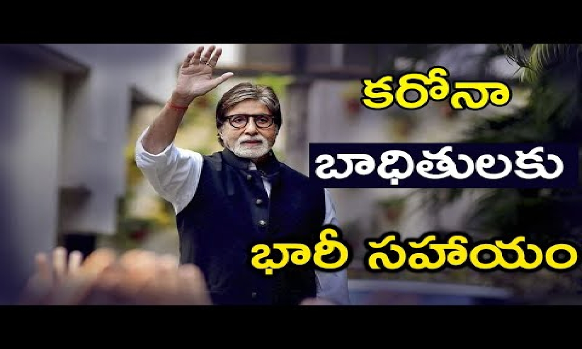Amitabh Bachchan Donate Rs 2 Crore Covid Care Centre Delhi Gurdwara Telu-TeluguStop.com