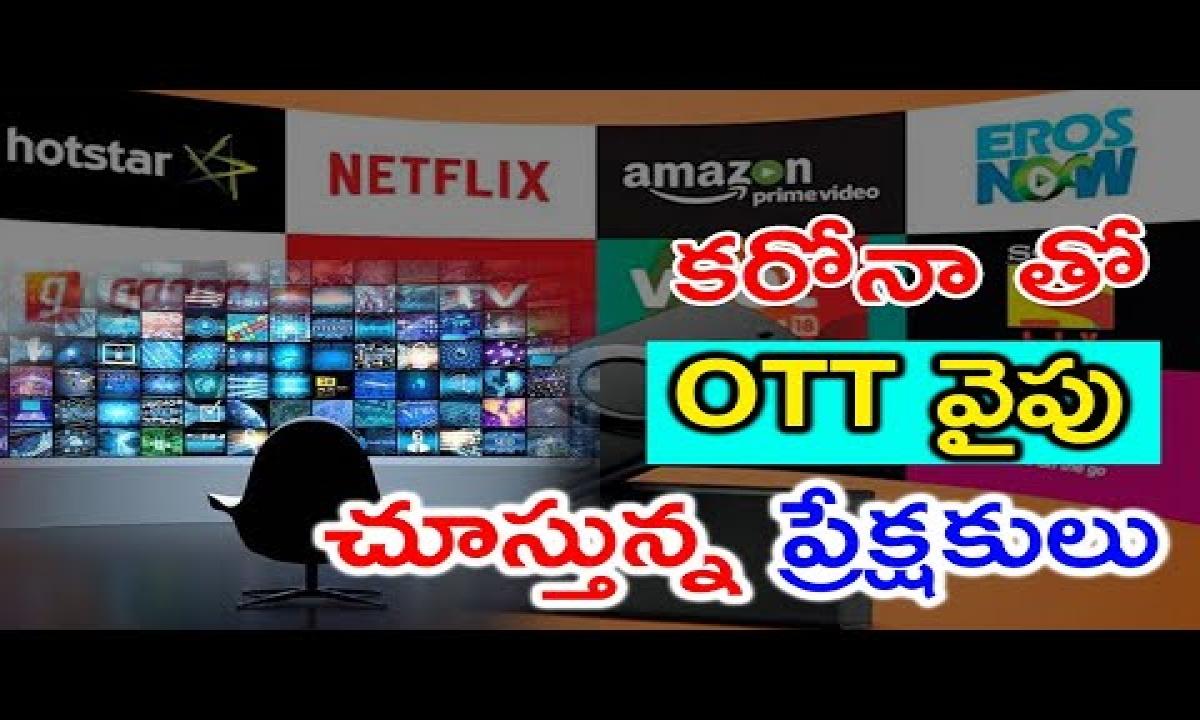 Covid Effect On Movie Theaters | Movies Releasing Ott | కరోనా తో ఓటీటీ వైపు చూస్తున్న ప్రేక్షకులు-TeluguStop.com