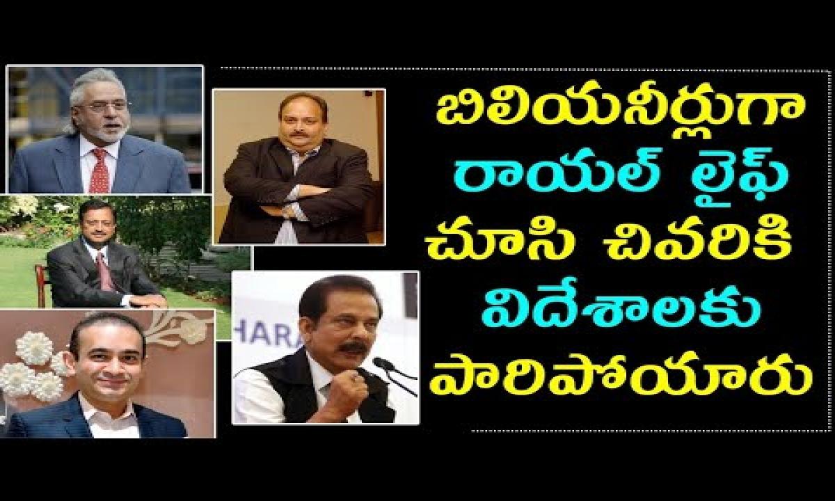 Billionaires Who Faced Troubles After Royal Life || బిలియనీర్లు రాయల్ గా బతికి విదేశాలకు పారిపోయారు-TeluguStop.com