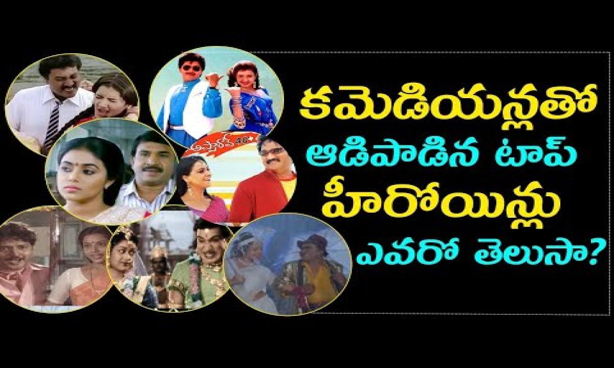 Tollywood Heroines Who Acted With Comedians    కమెడియన్లతో ఆడిపాడిన టాప్ హీరోయిన్లు ఎవరో తెలుసా?-TeluguStop.com