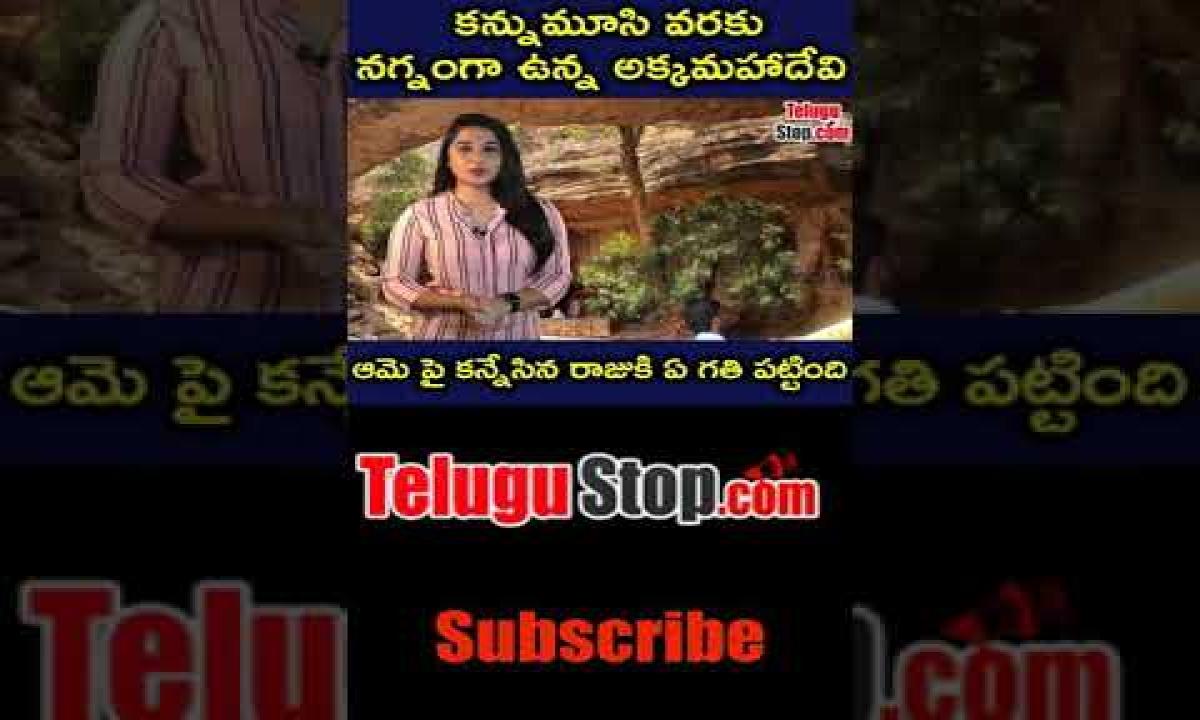 Poet Akka Mahadevi Story In Telugu Shiva Temple Sri Sailam అక్కమహాదేవి పై కన్నేసిన రాజుకి ఏమైంది-Telugu Trending Viral Videos-Telugu Tollywood Photo Image-TeluguStop.com