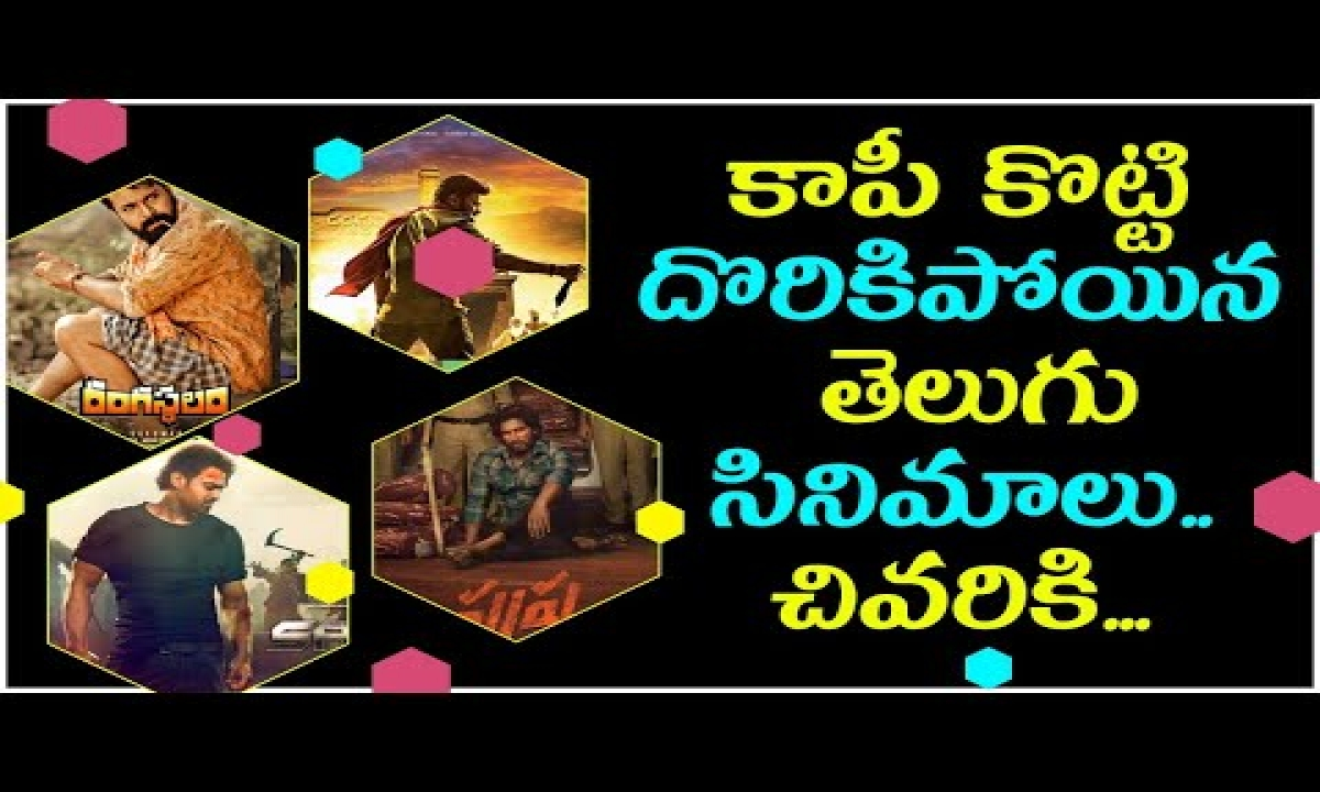 Tollywood Movies Which Are Faced Copy Allegations || హిట్ అయ్యాయని ఆరోపణలు ఎదుర్కొన్న సినిమాలు-TeluguStop.com