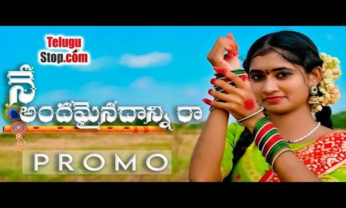 NE ANDAMAINADANNI RA | PROMO | SINGER SHIRISHA | NITHU QUEEN | VENKATESH JOGULA-NE ANDAMAINADANNI RA PROMO SINGER SHIRISHA NITHU QUEEN VENKATESH JOGULA-Telugu Trending Viral Videos-Telugu Tollywood Photo Image-TeluguStop.com