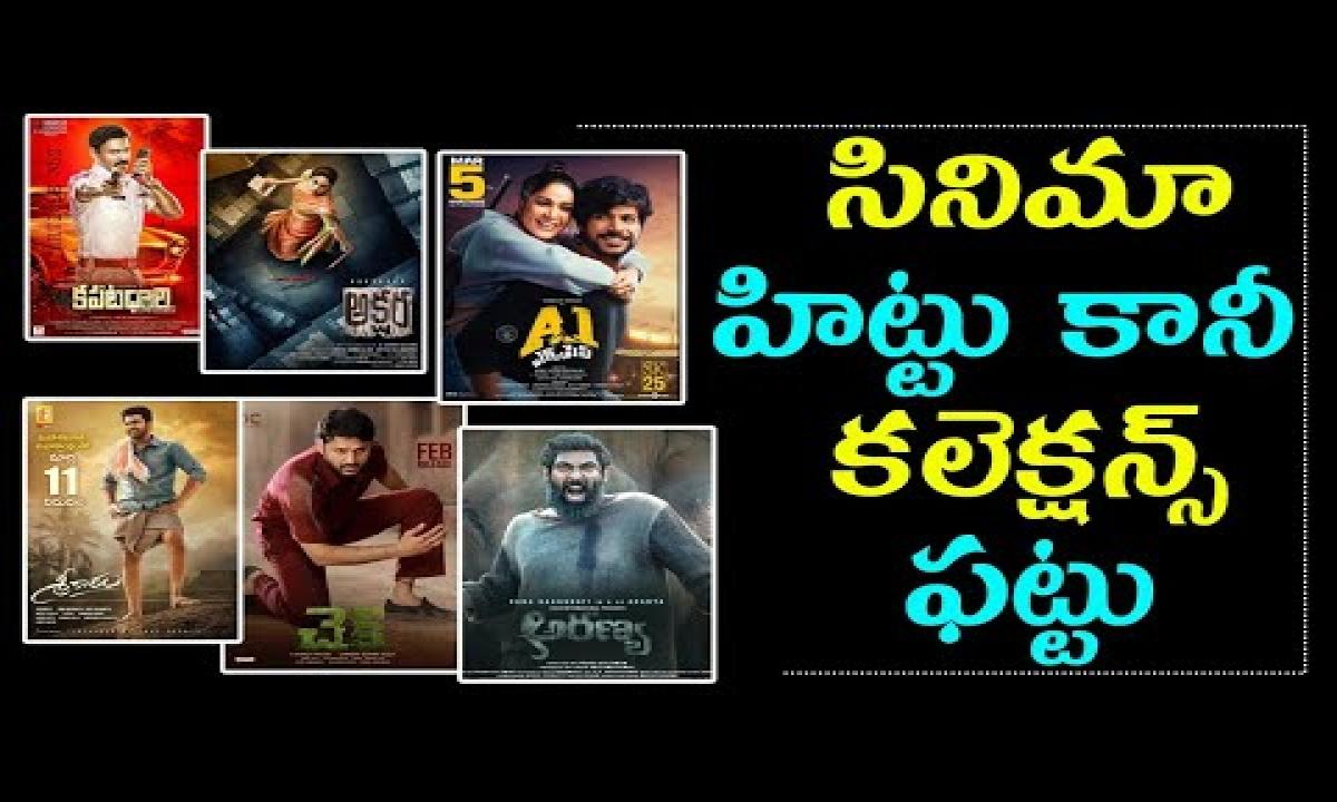 Tollywood Movies With Good Talk But Failed At Box Office || సినిమా హిట్టు కానీ కలెక్షన్స్ ఫట్టు-TeluguStop.com