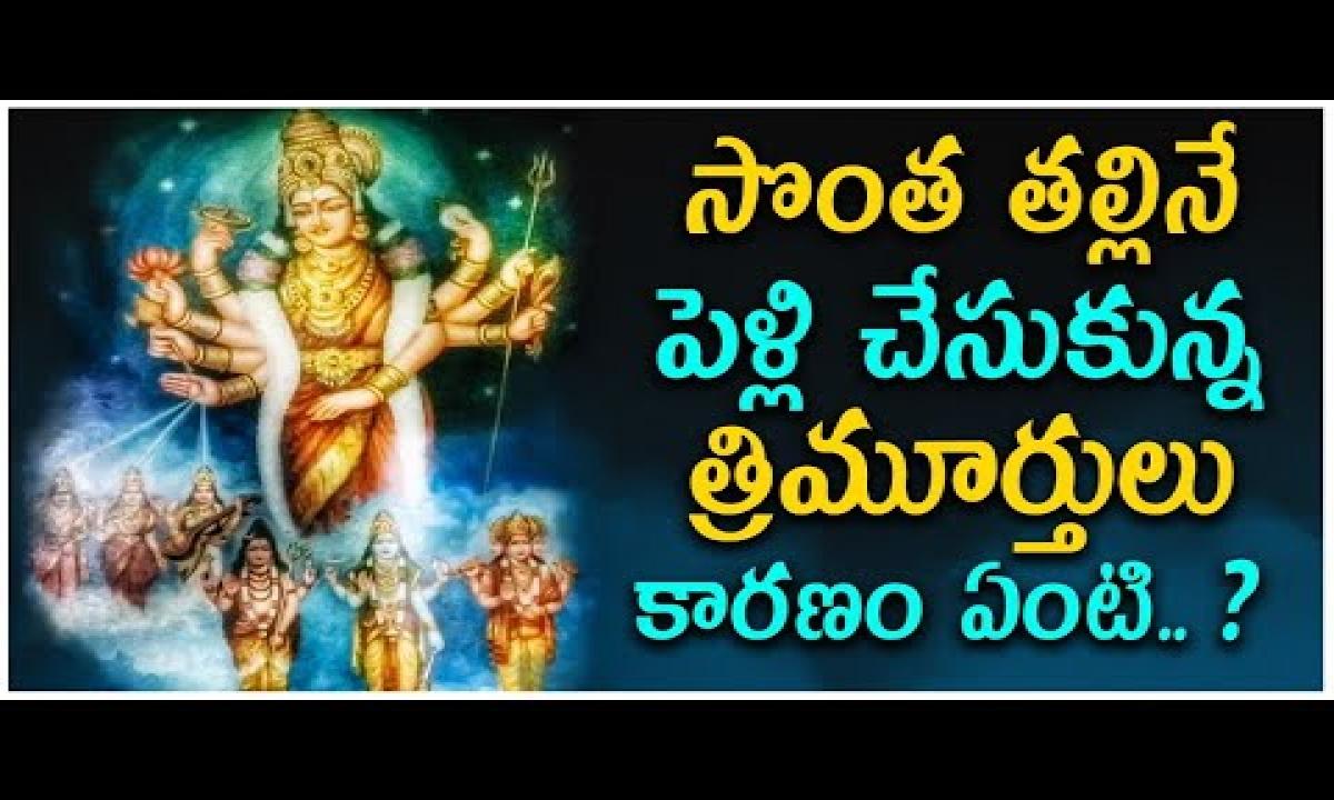 Lord Trimurthulu Story Devotional Stories Te-TeluguStop.com