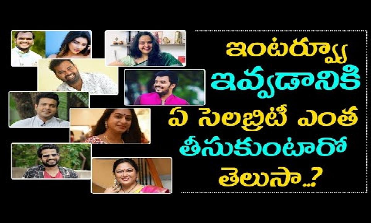 Celebrities Remuneration For YouTube Interviews ఇంటర్వ్యూ ఇవ్వడానికి సెలబ్రిటీ ఎంత తీసుకుంటారు -Telugu Trending Viral Videos-Telugu Tollywood Photo Image-TeluguStop.com