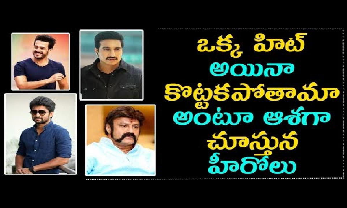 Tollywood Top Heroes Are Waiting To Get One Hit Movie ఒక్క హిట్ కోసం ఆశగా చూస్తున తెలుగు హీరోలు-Telugu Trending Viral Videos-Telugu Tollywood Photo Image-TeluguStop.com