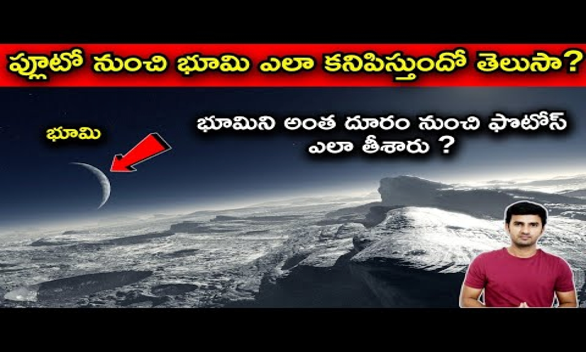 Earth View From Other Planets In Telugu |Telugu Facts |-Earth View From Other Planets In Telugu Telugu Facts -Telugu Trending Viral Videos-Telugu Tollywood Photo Image-TeluguStop.com