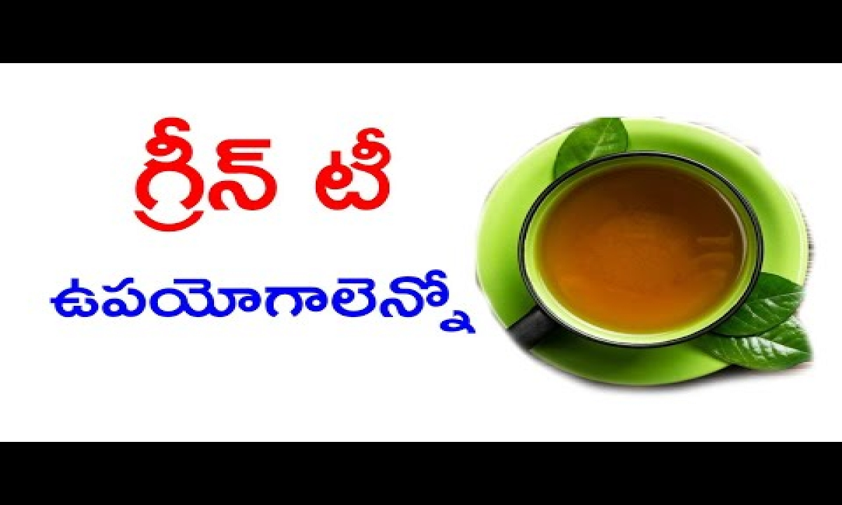 Health Benefits Of Green Tea Weight Loss Digestion Telugu Health Tips Telugu Hea-TeluguStop.com