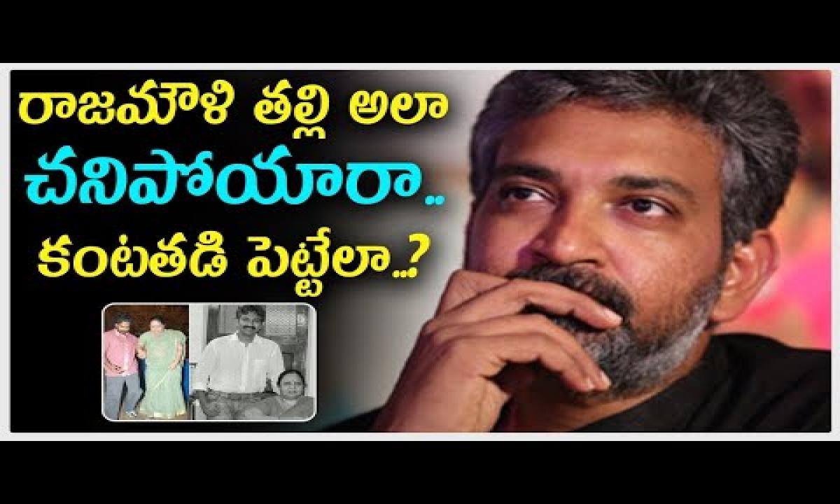 Ss Rajamouli Mother Details Told By Vijayendra Prasad In An Interview T-TeluguStop.com