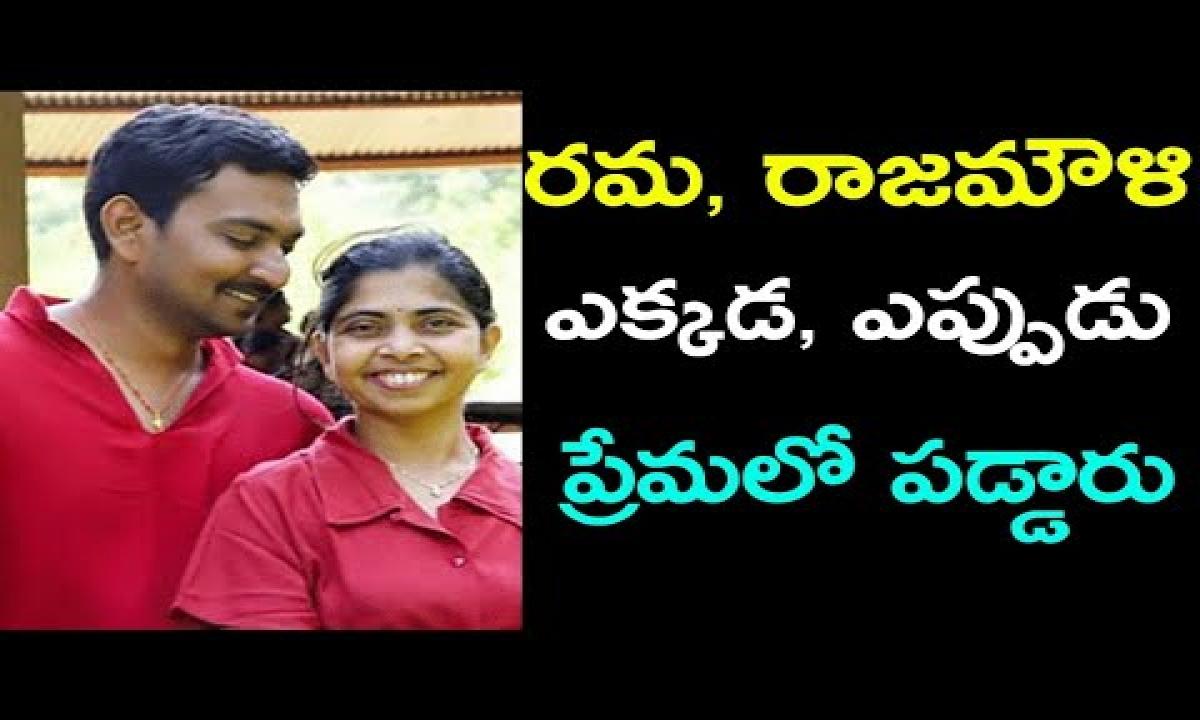 Love Story Of Rama And Ss Rajamouli || Rajamouli || రామా రాజమౌళి ఎక్కడ, ఎప్పుడు ప్రేమలో పడ్డారు-TeluguStop.com