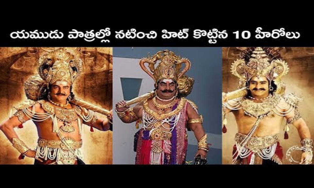 Tollywood Movies With Yama Character || యముడు పాత్రల్లో నటించి హిట్ కొట్టిన 10 హీరోలు-TeluguStop.com