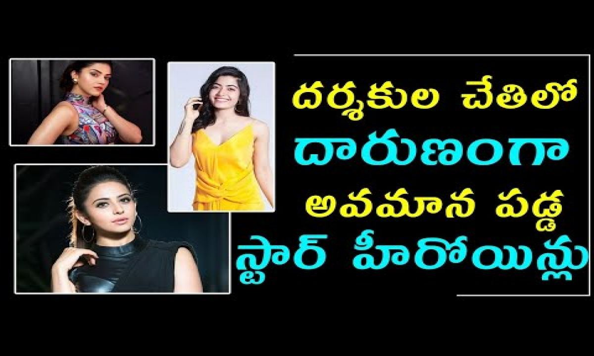 Star Heroines Insulted By Tollywood Directors| Movie News|దర్శకుల చేతిలో అవమానపడ్డ తెలుగు హీరోయిన్స్-TeluguStop.com