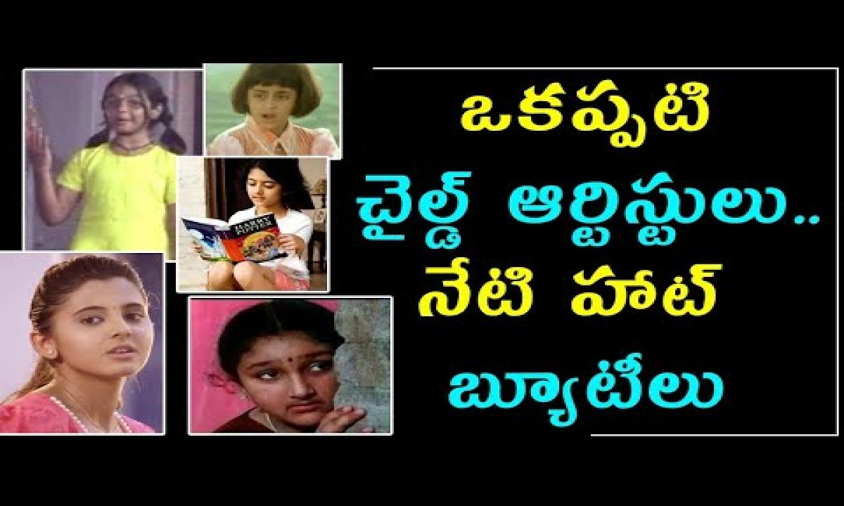 Tollywood Child Artists Then And Now | ఒకప్పటి చైల్డ్ ఆర్టిస్టులు..నేటి హాట్ బ్యూటీలు | Telugu Stop-TeluguStop.com