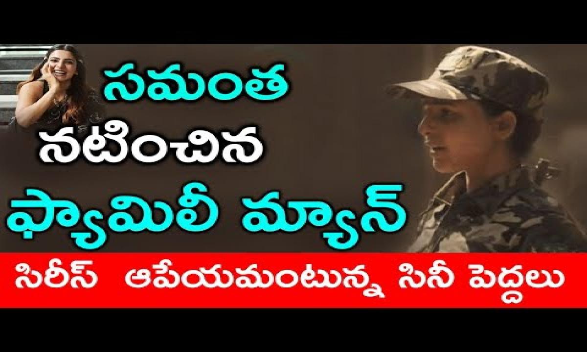 Why Are Some Tamils Boycotting Family Man Season 2 సమంత నటించిన ఫ్యామిలీ మ్యాన్ సిరీస్ |samantha-TeluguStop.com