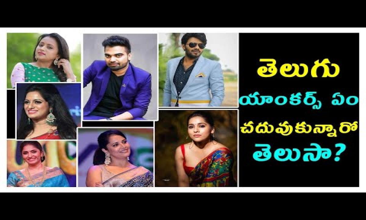 Telugu Anchors And Their Education Qualifications || తెలుగు యాంకర్స్ ఏం చదువుకున్నారో తెలుసా?-TeluguStop.com