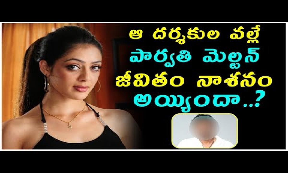 Reasons Behind Failures Of Parvati Melton Telugu Ful-TeluguStop.com