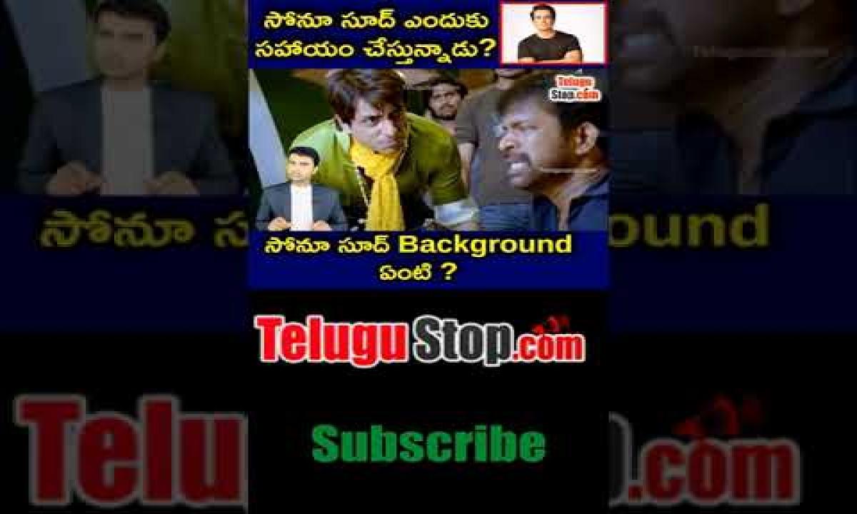 Why Sonu Sood Helping People | Life Story Of Sonu Sood ||సోనూసూద్ ఎందుకు సహాయం చేస్తున్నాడు ?-TeluguStop.com