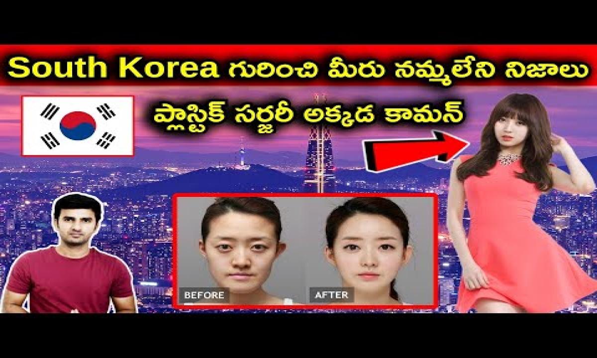 Amazing Facts Abouth South Korea In Telugu   Telugu Facts  -Amazing Facts Abouth South Korea In Telugu Telugu Facts -Telugu Trending Viral Videos-Telugu Tollywood Photo Image-TeluguStop.com