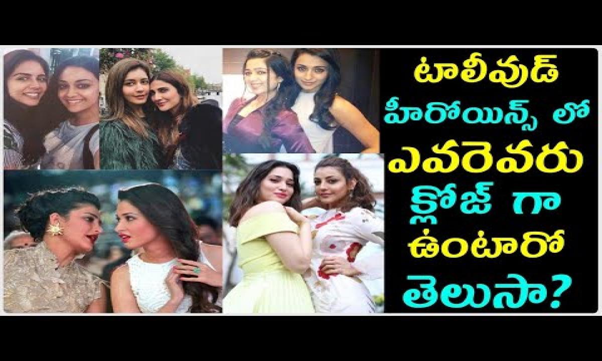 Heroines Who Are Best Friends In Real Life Te-Heroines Who Are Best Friends In Real Life టాలీవుడ్ హీరోయిన్స్ లో ఎవరెవరు క్లోజ్ గా ఉంటారో తెలుసా-Telugu Trending Viral Videos-Telugu Tollywood Photo Image-TeluguStop.com