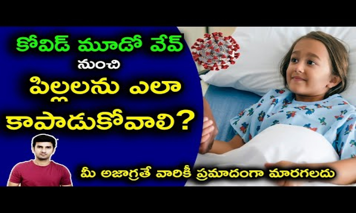 How To Save Your Children's From Corona 3rd Wave ?-How To Save Your Children's From Corona 3rd Wave -Telugu Trending Viral Videos-Telugu Tollywood Photo Image-TeluguStop.com