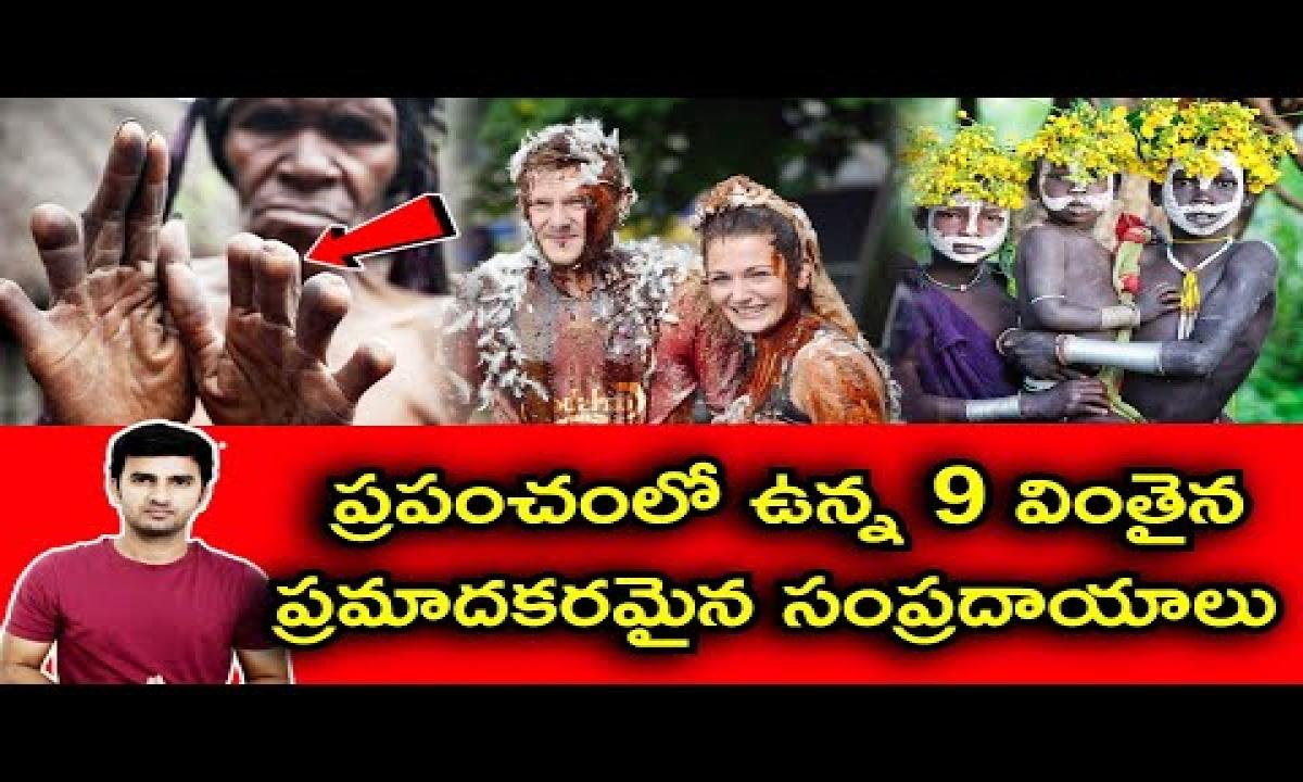 9 Weird Rituals Around The World In Telugu |Telugu Facts |-9 Weird Rituals Around The World In Telugu Telugu Facts -Telugu Trending Viral Videos-Telugu Tollywood Photo Image-TeluguStop.com