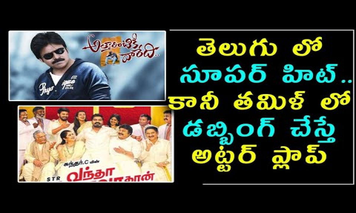 Pawan Kalyan Tamil Dubbing Movies And Their Facts | తెలుగులో సూపర్ హిట్ కానీ తమిళ్ లో అట్టర్ ప్లాప్-TeluguStop.com