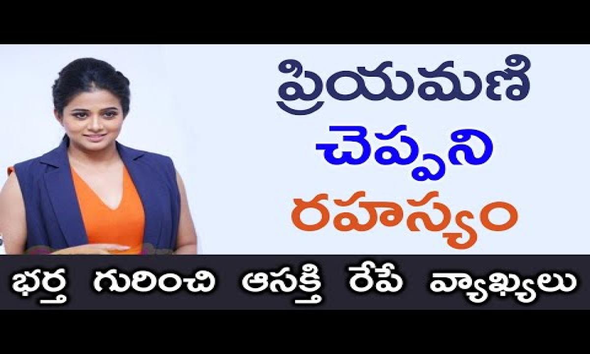 Shocking Details About South Actress Priyamani Husband Mustafa Raj ప్రియమణి చెప్పని రహస్యం-Telugu Trending Viral Videos-Telugu Tollywood Photo Image-TeluguStop.com