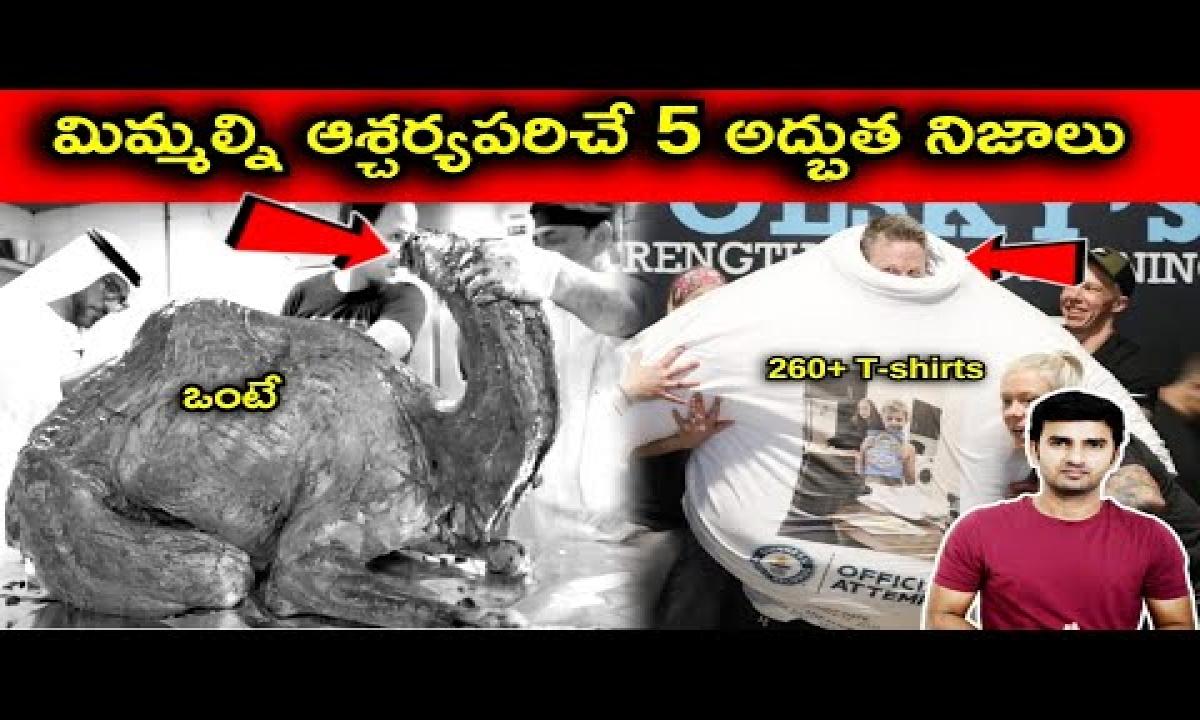 TOP 5 Interesting Facts In Telugu  Telugu Facts  -TOP 5 Interesting Facts In Telugu Telugu Facts -Telugu Trending Viral Videos-Telugu Tollywood Photo Image-TeluguStop.com