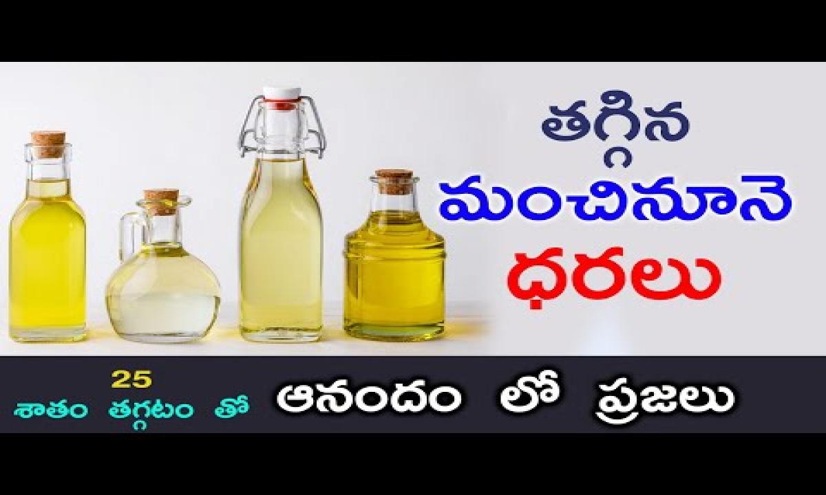 Edible Oils Prices To Be Reduced By 20 Percent    తగ్గిన మంచినూనె ధరలు    Central Govt  Edible Oil-Edible Oils Prices To Be Reduced By 20 Percent తగ్గిన మంచినూనె ధరలు Central GovtEdible Oil-Telugu Trending Viral Videos-Telugu Tollywood Photo Image-TeluguStop.com