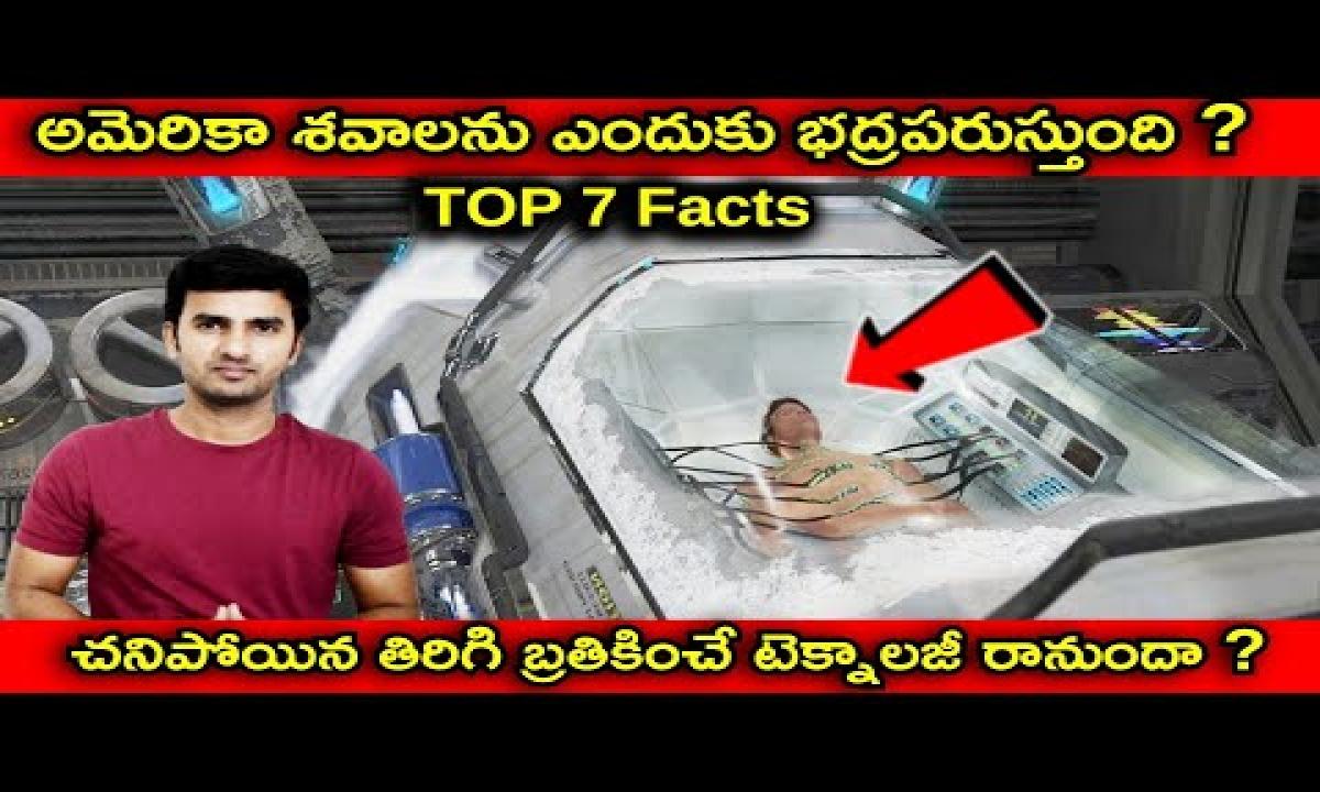 TOP 7 Interesting Facts Explained Telugu | Telugu Facts |-TOP 7 Interesting Facts Explained Telugu Telugu Facts -Telugu Trending Viral Videos-Telugu Tollywood Photo Image-TeluguStop.com
