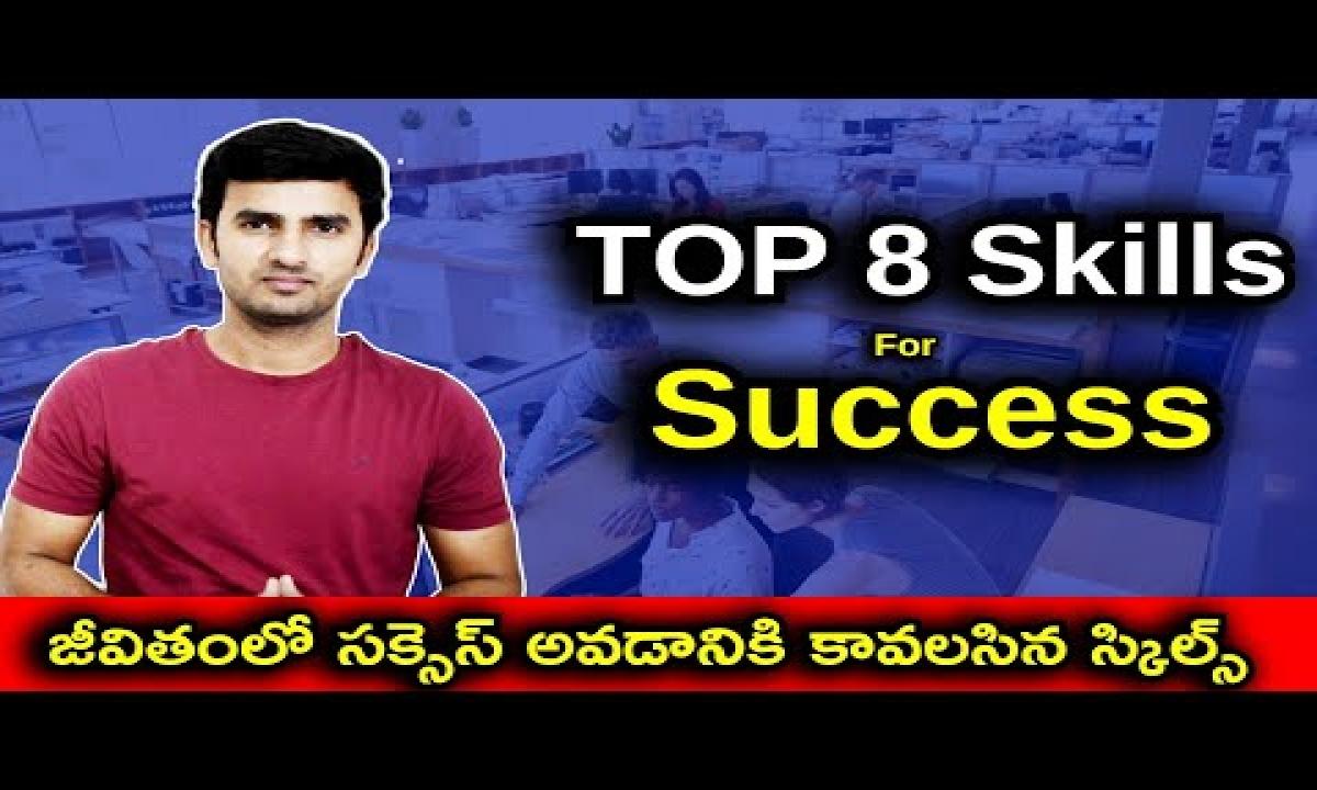 జీవితంలో సక్సెస్ అవడానికి కావలసిన స్కిల్స్  TOP 8 Skills For Career Success   Telugu Facts  -జీవితంలో సక్సెస్ అవడానికి కావలసిన స్కిల్స్ TOP 8 Skills For Career Success Telugu Facts -Telugu Trending Viral Videos-Telugu Tollywood Photo Image-TeluguStop.com