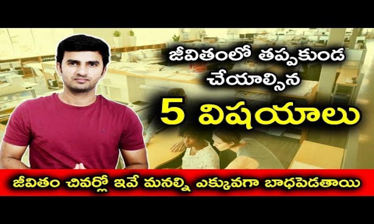 జీవితంలో తప్పకుండ చేయాల్సిన 5 విషయాలు  5 Things You Will Regret When You Are Old   Telugu Facts  -జీవితంలో తప్పకుండ చేయాల్సిన 5 విషయాలు 5 Things You Will Regret When You Are Old Telugu Facts -Telugu Trending Viral Videos-Telugu Tollywood Photo Image-TeluguStop.com